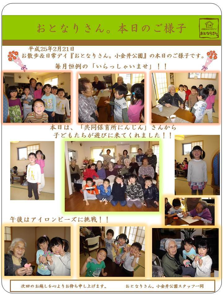~お散歩&日常デイ~ おとなりさん。小金井公園のブログ